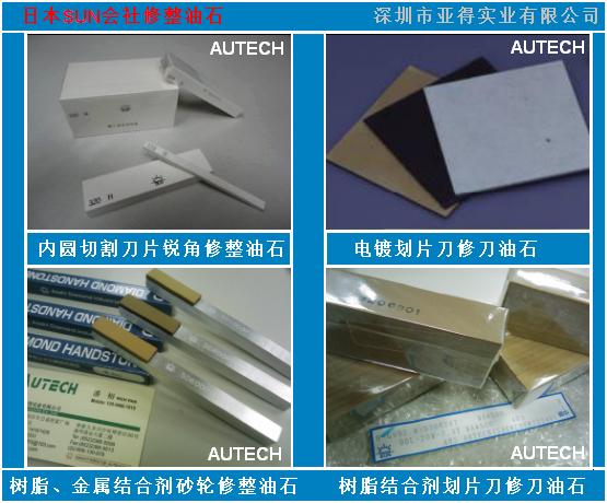 日本ASAHI电镀划片刀、树脂切割刀、内圆切割刀片、金刚石砂轮修刀板
