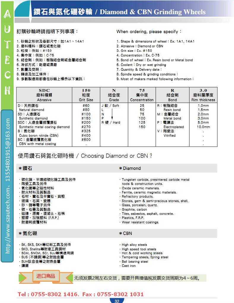 OEM台湾产钻石与氮化硼砂轮选型 快速交货