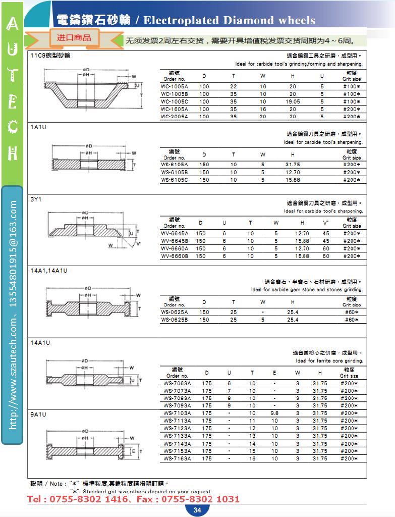 OEM 台湾产 电铸钻石砂轮 快速交货