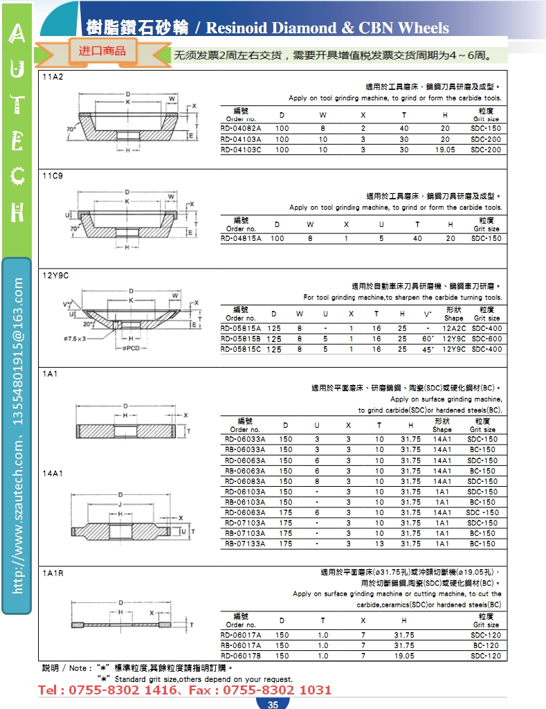 OEM 台湾产 树脂钻石砂轮  快速交货