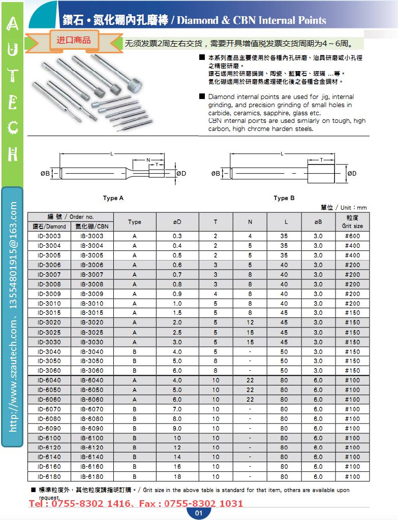 OEM台湾产 钻石氮化硼内孔磨棒 快速交货