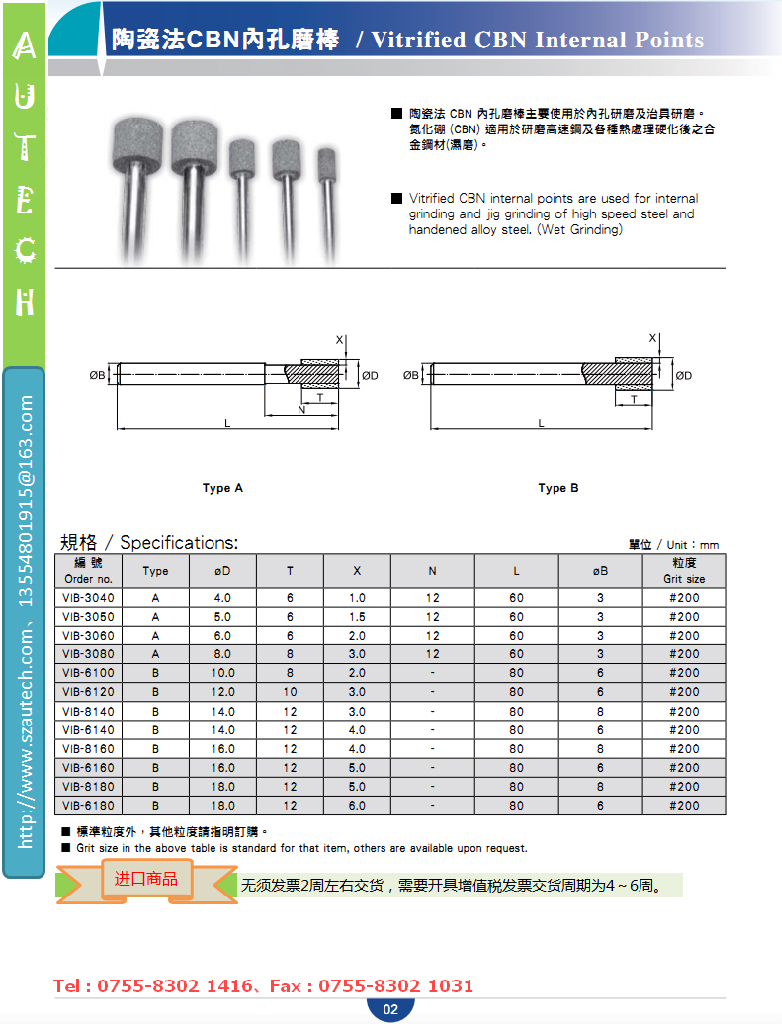 OEM 台湾产 陶瓷法CBN内孔磨棒 快速交货