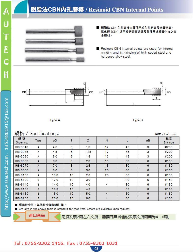 OEM 台湾产 树脂法CBN内孔磨棒  快速交货