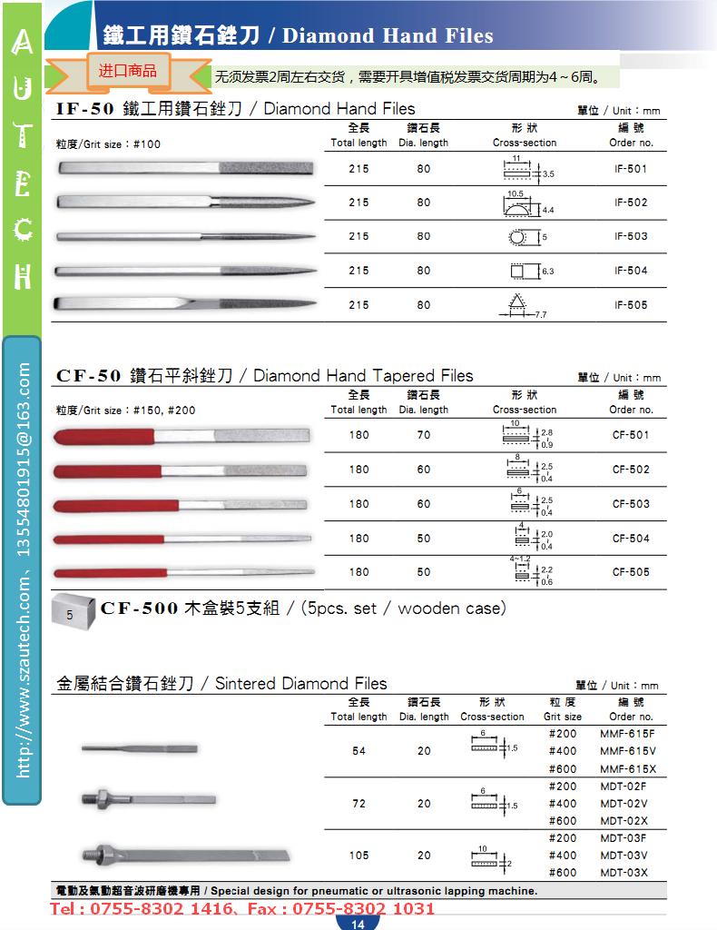 OEM 台湾产 铁工用钻石锉刀 快速交货