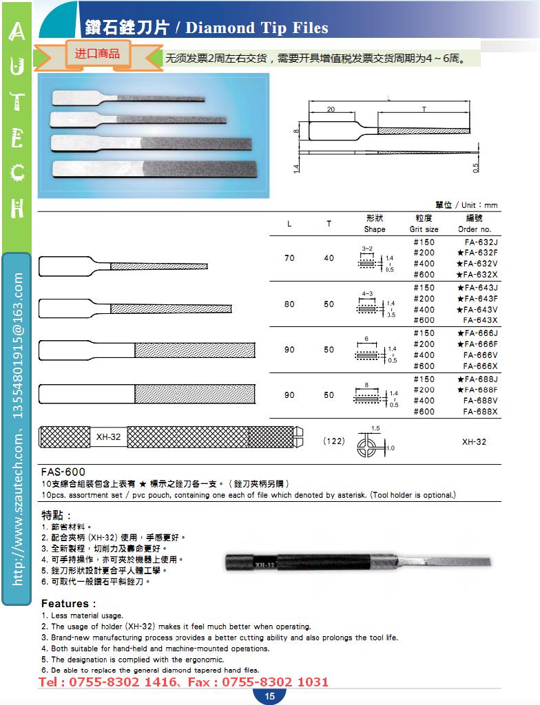 OEM 台湾产 钻石锉刀片 快速交货