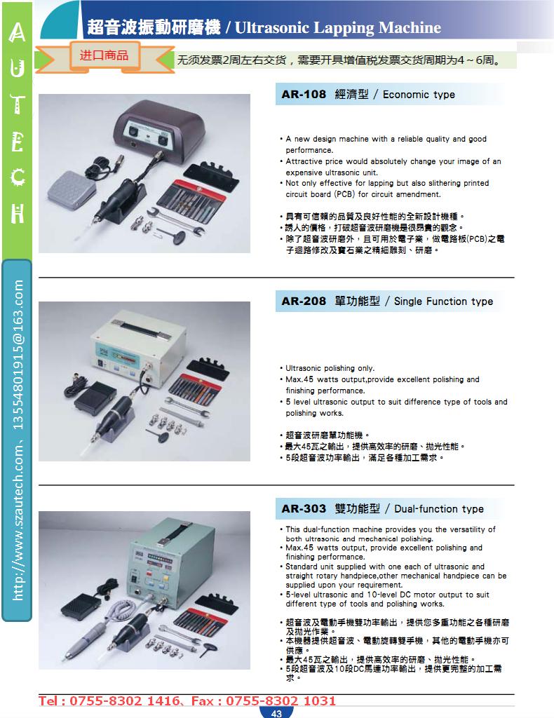 台湾产 超音波振动研磨机 快速交货