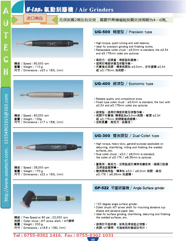 台湾产 U-Lap气动研磨机