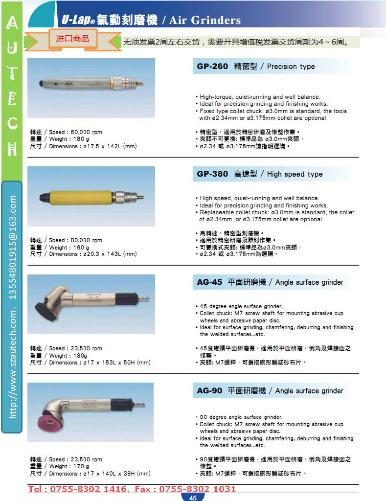 台湾产 U-Lap气动刻磨机
