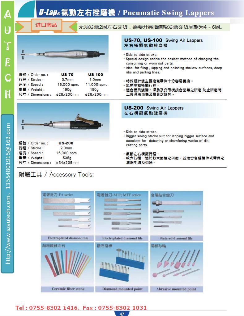 台湾产 U-Lap气动左右锉磨机