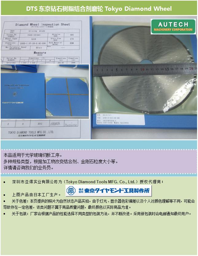 DTS东京钻石200D树脂结合剂刀轮 TOKYO DIAMOND Resin Bond Cutter