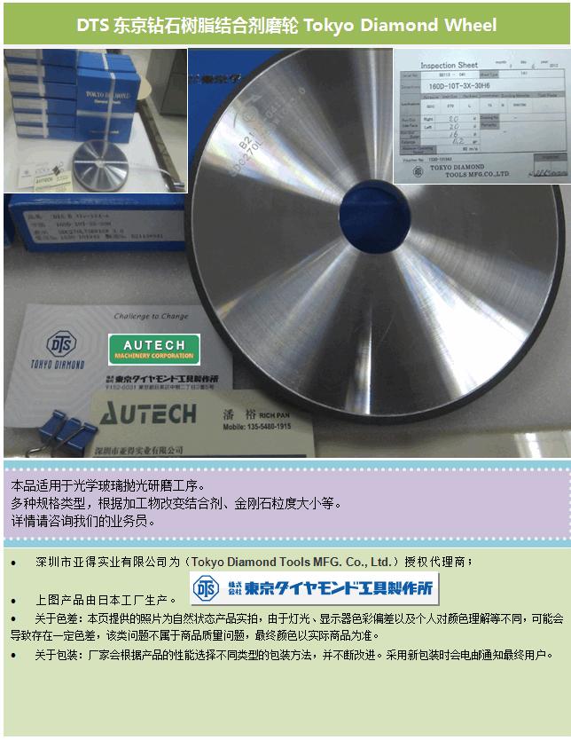 DTS东京钻石160D树脂结合剂磨轮 TOKYO DIAMOND Resin Bond Wheel