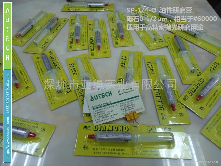 SP-1/4-O 日本SUN钻石油性研磨膏ASAHI DIAMOND PASTE