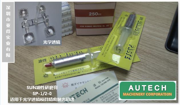 SP-1/2-O 日本SUN鑽石油性研磨膏ASAHI DIAMOND PASTE
