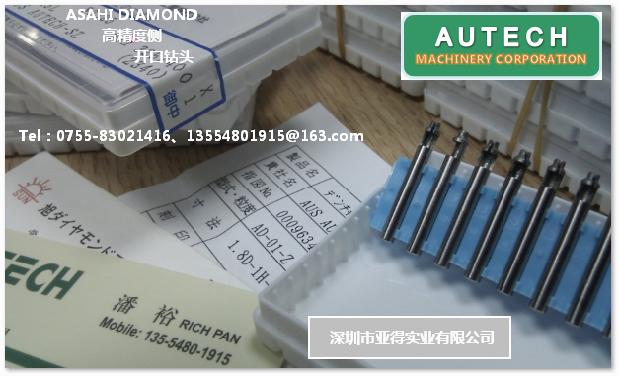 日本SUN鑽石電鍍高精度鑽頭ASAHI DIAMOND Drill