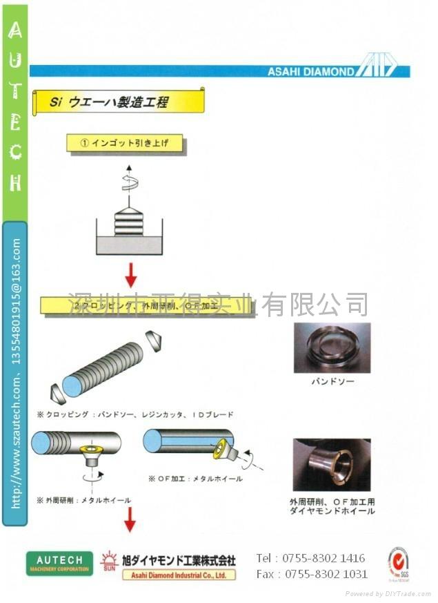 半导体制造工程 ASAHI DIAMOND WHEEL