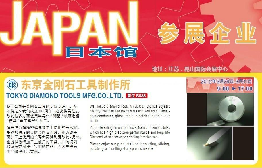 日本东京牌工具中国  代理商:深圳市亚得实业有限公司 TOKYO DIAMOND TOOLS MFG