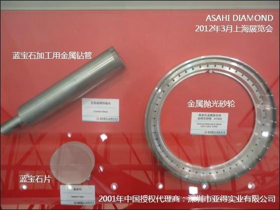蓝宝石LED加磨轮 ASAHI DIAMOND磨轮