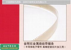 日本ASAHI DIAMOND 8910 金属烧结带锯条