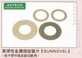 日本太陽牌高精度金屬結合劑切割