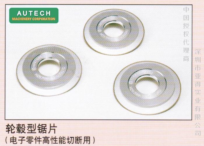 日本旭钻石HUB BLADE ,太阳牌轮毂型电铸高精度切割刀 1
