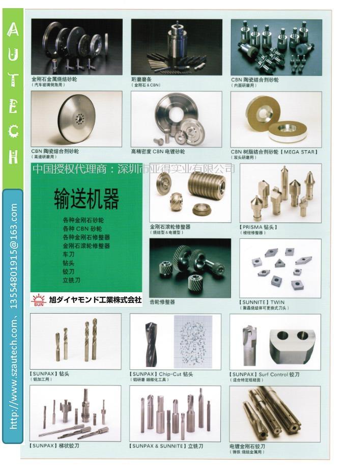 日本旭鑽石電鑄切割刀片,太陽牌切口型高精密刀輪 3