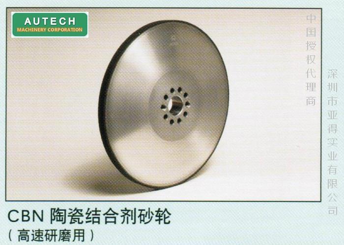 日本太阳牌高速度CBN陶瓷结合剂磨轮 1