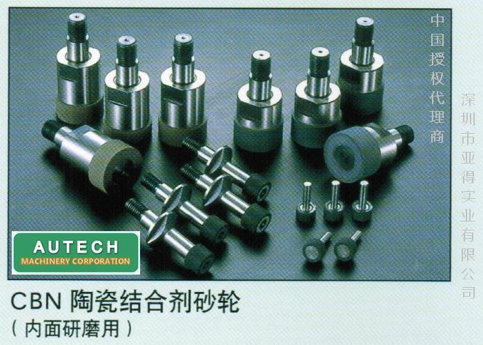 日本太阳牌CBN陶瓷结合剂内圆磨磨头 1