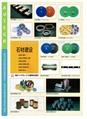 日本太陽牌CBN陶瓷結合劑內圓磨磨頭 5