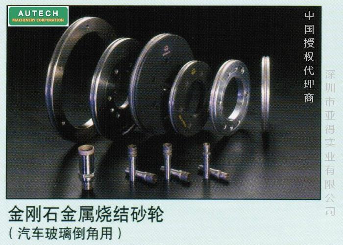 日本旭太阳牌玻璃倒角用金刚石金属结合剂修边砂轮 1