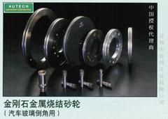日本旭太阳牌玻璃倒角用金刚石金属结合剂修边砂轮
