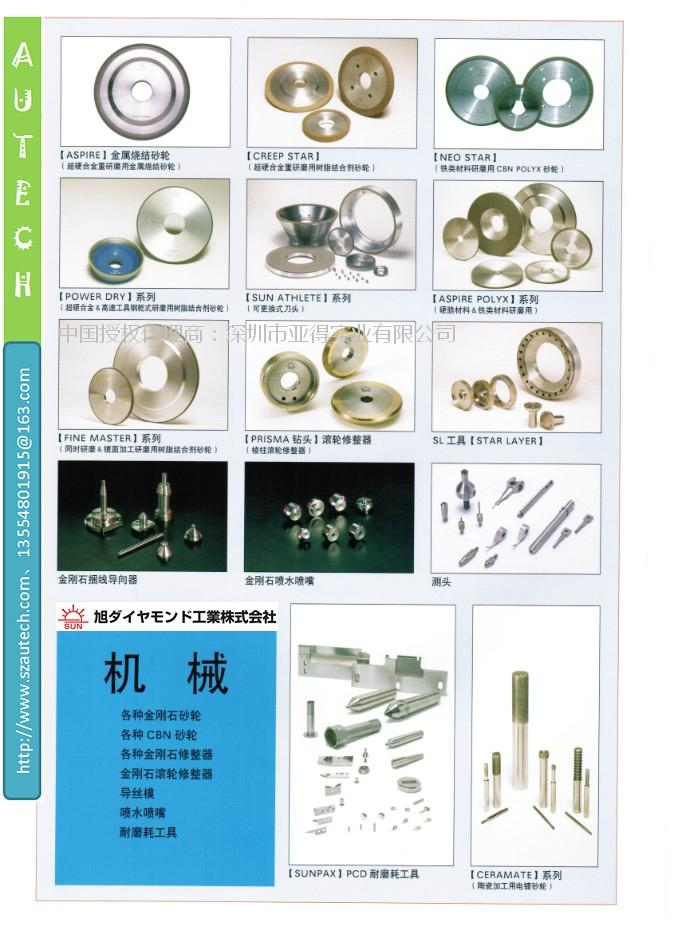 日本旭太阳牌玻璃倒角用金刚石金属结合剂修边砂轮 2