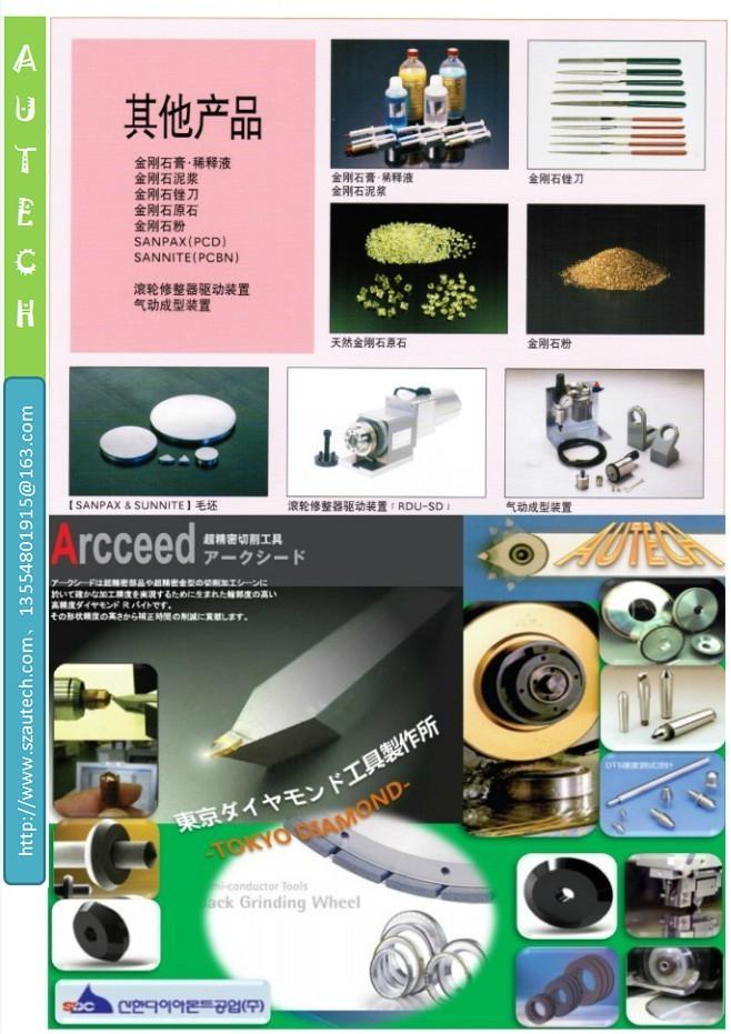 日本旭太阳牌玻璃倒角用金刚石金属结合剂修边砂轮 5