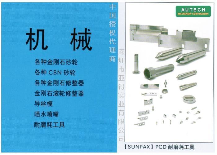 日本旭金刚石SUNPAX PCD耐磨损工具 1