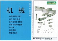 日本旭金剛石SUNPAX PCD耐磨損工具