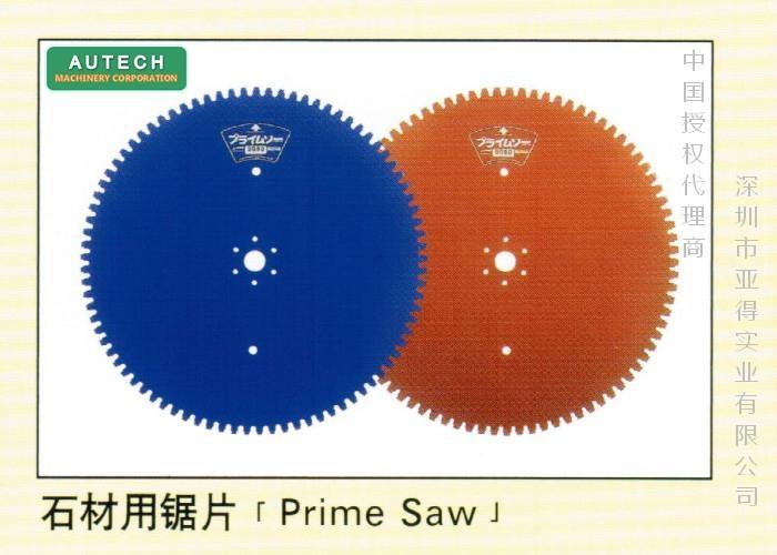 日本旭日石材便携式锯片,超大尺寸石材分切圆锯片 3