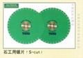 日本旭日石材便携式锯片,超大尺寸石材分切圆锯片 4