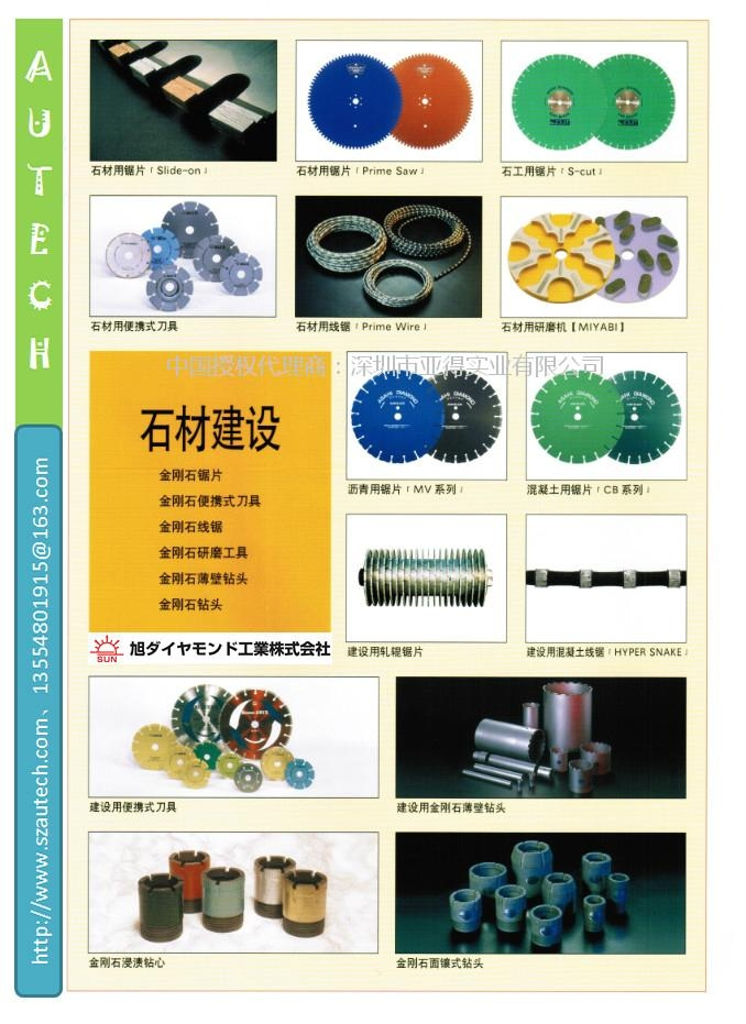日本旭日石材便携式锯片,超大尺寸石材分切圆锯片 5