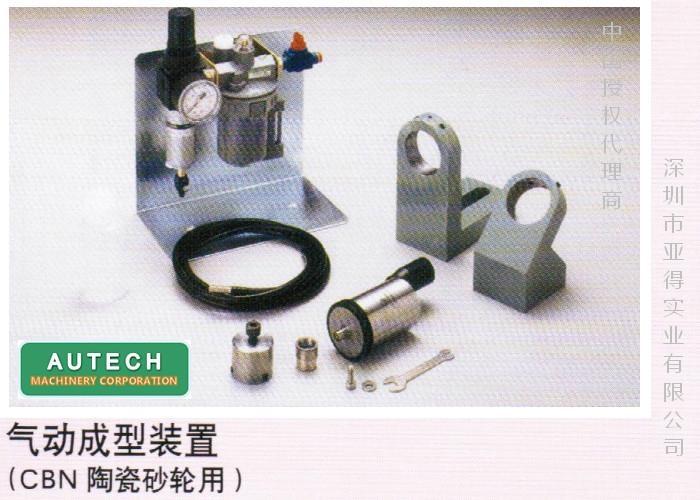 日本旭太陽牌CBN陶瓷砂輪用氣動成型裝置 1