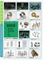 日本旭太阳牌CBN陶瓷砂轮用气动成型装置 3