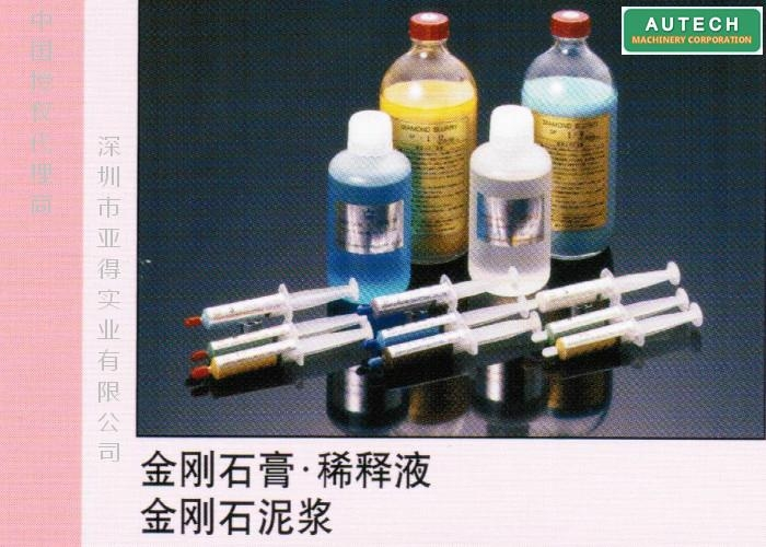 日本旭太陽牌金剛石研磨膏稀釋液 SUN DIAMOND 1