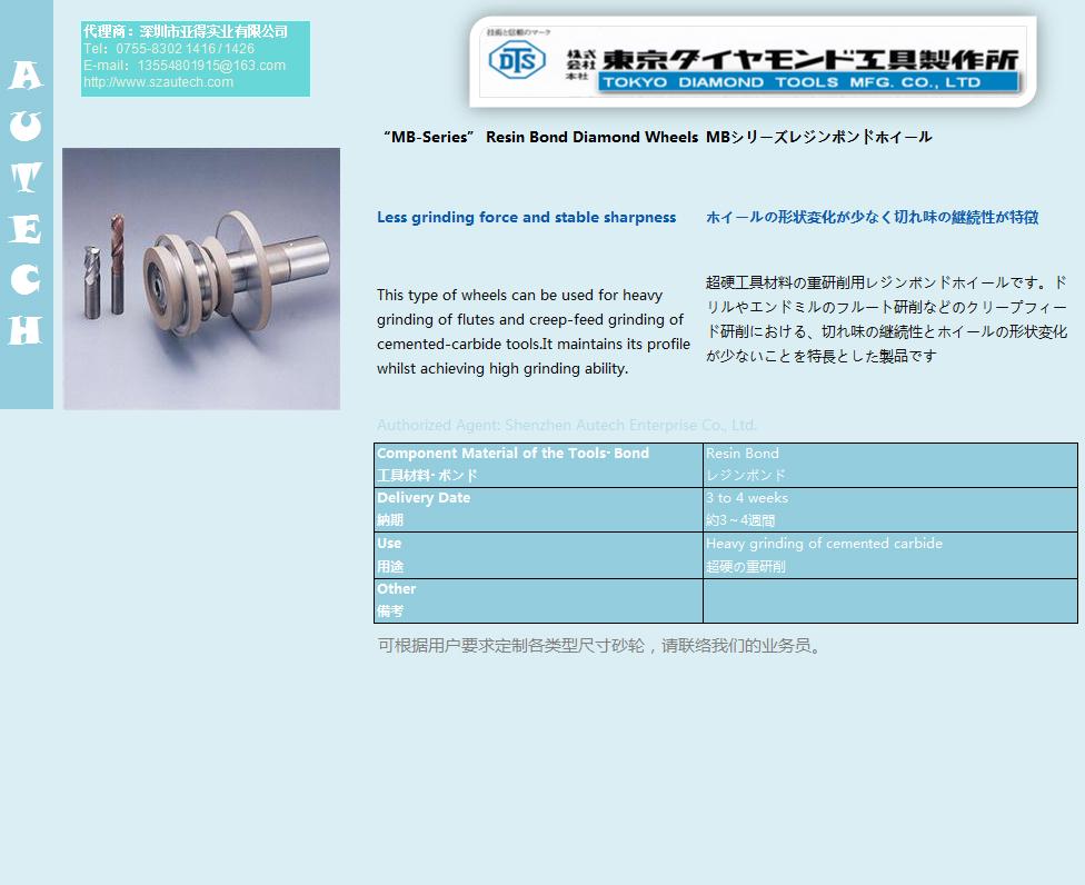 日本DTS东京牌陶瓷结合剂工具 TOKYO DIAMOND TOOLS