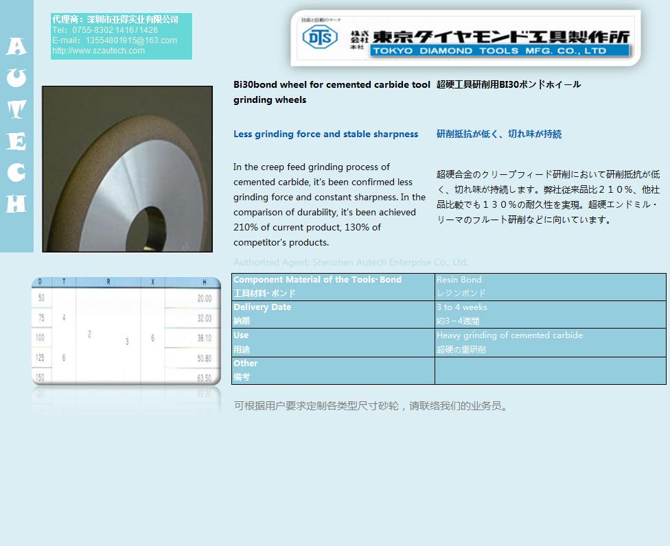 日本DTS东京牌超硬重研削金刚石砂轮 TOKYO DIAMOND WHEEL