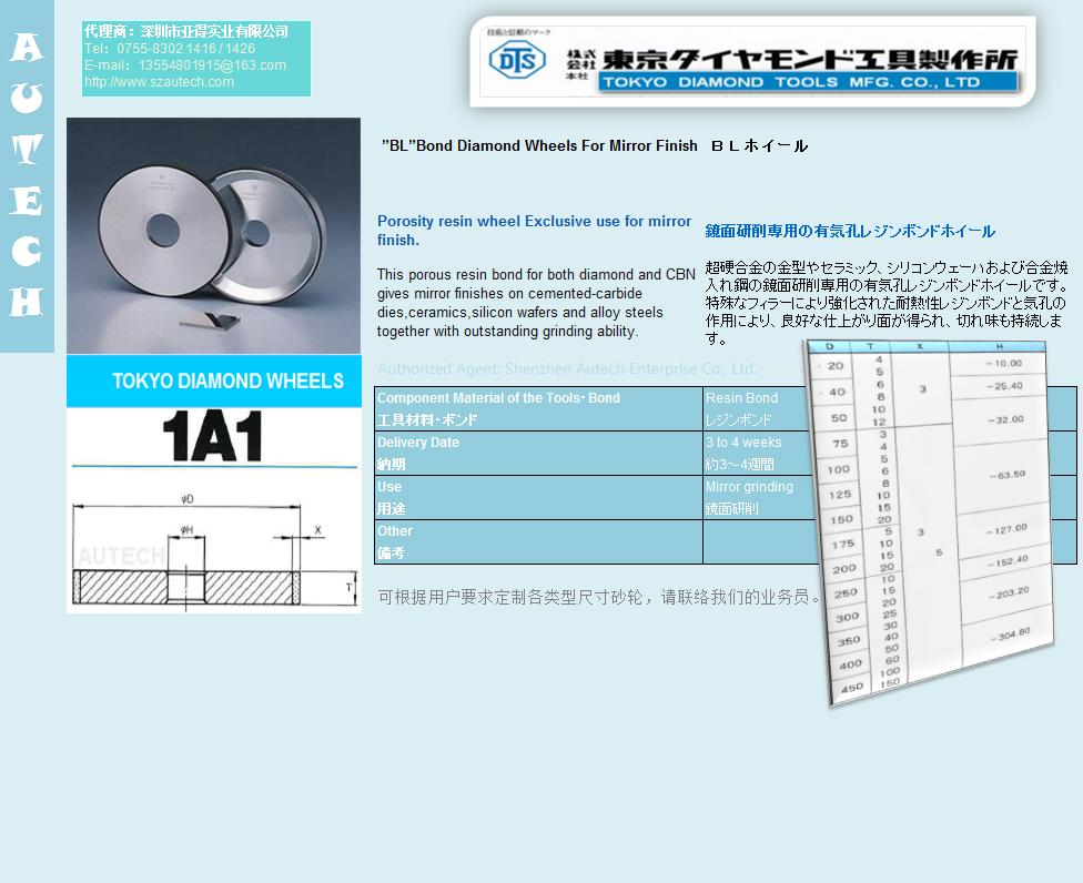 日本DTS东京牌镜面研磨砂轮 TOKYO DIAMOND RESIN BOND WHEEL