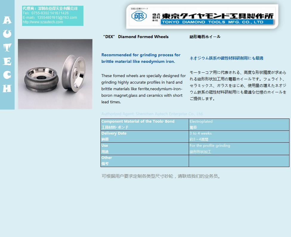 日本DTS东京牌耐磨损CBN工具 TOKYO DIAMOND HI PAX TOOLS