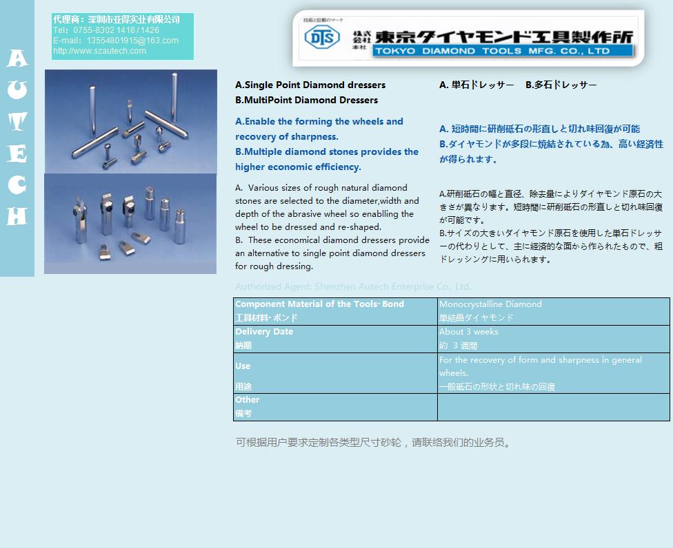日本DTS东京牌耐磨损修整工具 TOKYO DIAMOND METAL BOND WHEEL