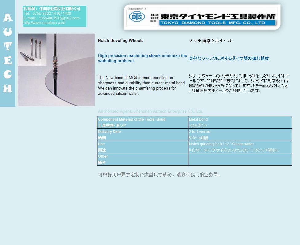 日本DTS东京牌陶瓷结合剂砂轮TOKYO DIAMOND VITRIFIED BOND WHEEL