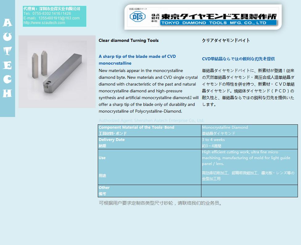 日本DTS东京牌超硬耐磨损金刚石工具 TOKYO DIAMOND TOOLS