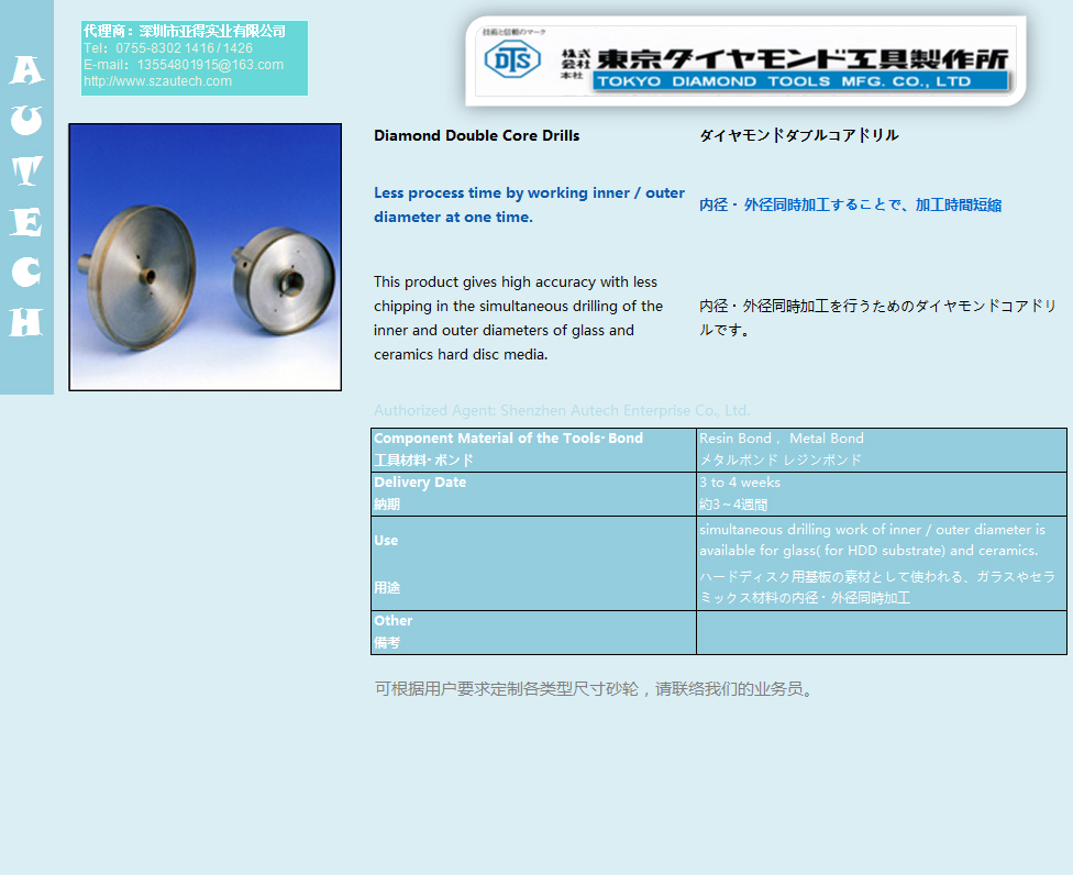 日本DTS东京牌平面钻空磨轮 TOKYO DIAMOND CORE DRILLS