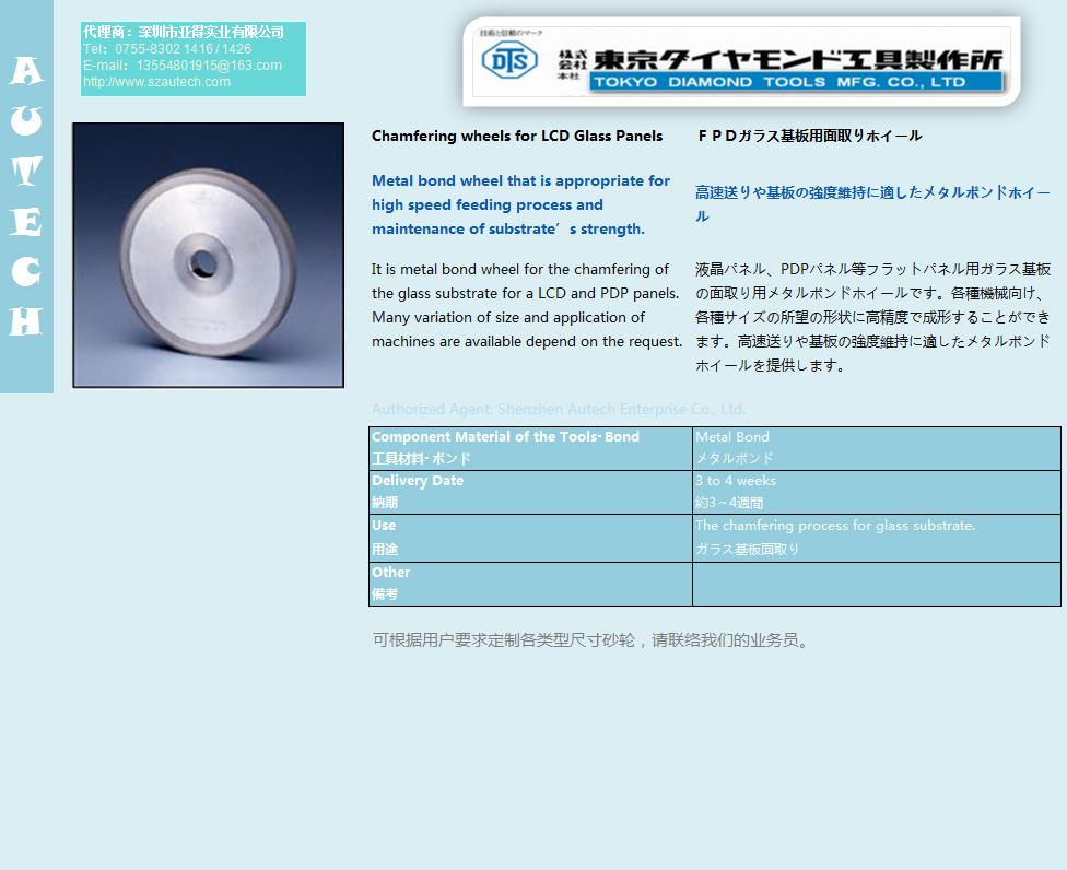 日本DTS东京牌LCD基板面取磨轮 TOKYO DIAMOND METAL BOND WHEEL