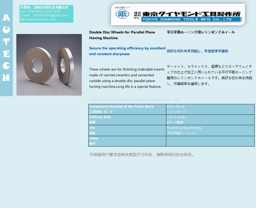 进口金刚石工具 日本东京牌高精密天然钻石单晶刀 TOKYO DIAMOND TOOLS